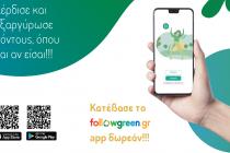 Το «Followgreen Αpp» του Δήμου Αλεξανδρούπολης είναι εδώ!