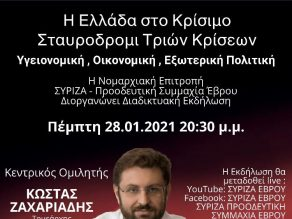 ΣΥΡΙΖΑ Έβρου, Ζαχαριάδης, εκδήλωση