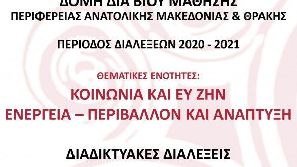 Αυτήν την Τετάρτη η ΑΚΑΔΗΜΙΑ ανοίγει «παράθυρο» στην «Ελληνική Επανάσταση»