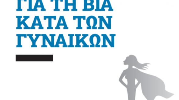 Αφιερωμένη στην Ελένη Τοπαλούδη η 1η Ετήσια Έκθεση για τη Βία κατά των Γυναικών