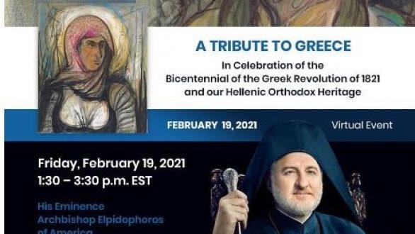 Εκδηλώσεις από την Ελληνική Ορθόδοξη Αρχιεπισκοπή Αμερικής