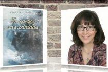 «Το χρώμα της ελπίδας» είναι το πρώτο βιβλίο της Κέλλυς Νικολαϊδου