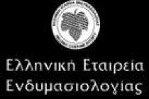 Διαδικτυακή εκδήλωση από την Ελληνική Εταιρεία Ενδυμασιολογίας