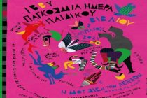 Παγκόσμια Ημέρα Παιδικού Βιβλίου στη Δημοτική Βιβλιοθήκη Αλεξανδρούπολης