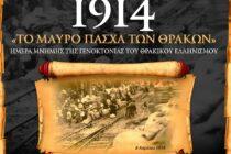 Διαδικτυακή εκδήλωση για την Γενοκτονία των Ελλήνων της Θράκης