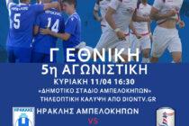Με εικόνα και ήχο το Ηρακλής – Αλεξανδρούπολη FC
