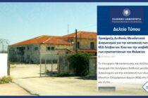 Αναβαθμίζεται με 18 εκ. ευρώ σε 33 στρ. το ΚΥΤ Φυλακίου