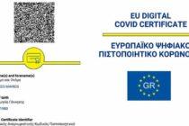 Ψηφιακό Πιστοποιητικό Εμβολιασμού: Σε ισχύ από σήμερα, πως εκδίδεται και πού χρησιμοποιείται