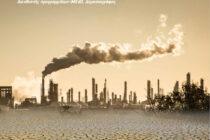 """Ημερίδα με θέμα: """"Κλιματική Αλλαγή στην μετά-COVID εποχή"""""""