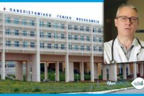Ειδικό Εξωτερικό Ιατρείο για όσους νόσησαν με covid-19 λειτουργεί στο ΠΓΝΑ