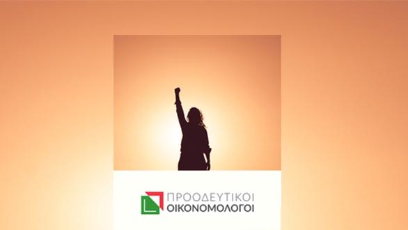 Προοδευτικοί Οικονομολόγοι Ελλάδας: Ευημερία χωρίς κοινωνική συνοχή και δικαιοσύνη δεν νοείται