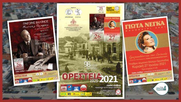 Το πρόγραμμα για τα Ορέστεια 2021