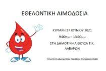 Εθελοντική αιμοδοσία στα Λάβαρα