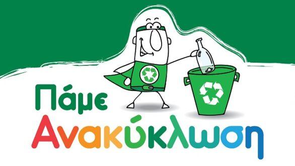 Βράβευση των Σχολείων που συμμετείχαν στον Μαραθώνιο Ανακύκλωσης