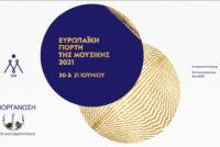 20 & 21/6: Η Αλεξανδρούπολη γιορτάζει την Ευρωπαϊκή Γιορτή της Μουσικής