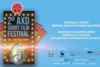 AXD Short Film Festival: 24-27/6 για 2η χρονιά στην Αλεξανδρούπολη