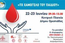 """Ο """"Οδυσσέας"""" από το """"Χαμόγελο του Παιδιού"""" στην Ορεστιάδα – Εθελοντική Αιμοδοσία"""