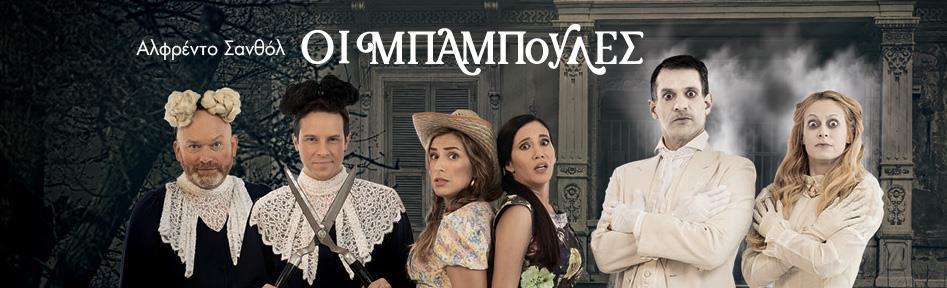 Οι Μπαμπούλες 2021, Αλεξανδρούπολη
