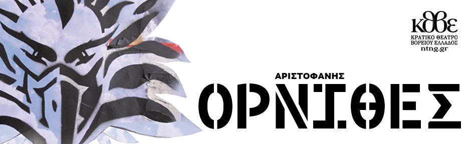 Όρνιθες του Αριστοφάνη 2021, Αλεξανδρούπολη