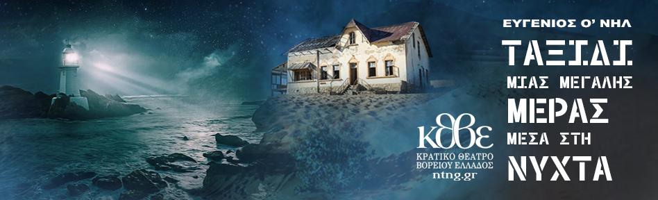 Ταξίδι μιας μεγάλης μέρας μέσα στη νύχτα 2021, Αλεξανδρούπολη