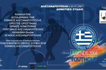 Legends 2004: 12 πρωταθλητές Ευρώπης έρχονται στην Αλεξανδρούπολη! Ποιες είναι οι ομάδες της ΑΜΘ που συμμετέχουν