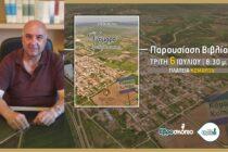 """""""Κόμαρα, στη ροή του χρόνου"""" – Το πρώτο βιβλίο για το χωριό των Κομάρων του Δ. Ορεστιάδας"""