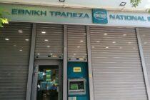 Παραμένει προσωρινά η Εθνική Τράπεζα στις Φέρες