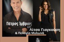 Συναυλία με τον Πέτρο Ίμβριο, τη Λίτσα Γιαγκούση και τη Πελαγία Μυλωνά