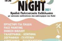 Βραδιά πολιτιστικής εκδήλωσης στο Διδυμότειχο