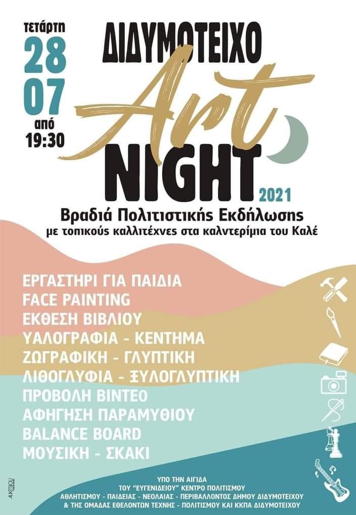 art night 2021, Διδυμότειχο
