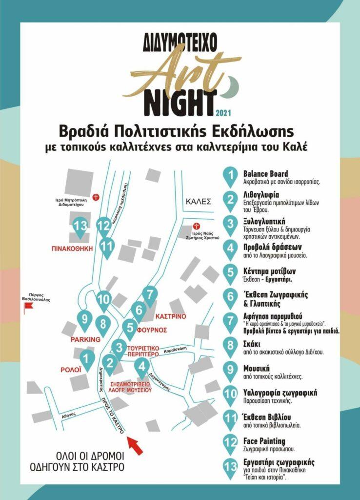 art night 2021, πρόγραμμα
