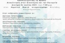Αλεξανδρούπολη: Ημερίδα για την Θράκη