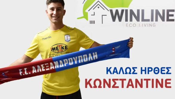 Νέος τερματοφύλακας για την Αλεξανδρούπολη FC