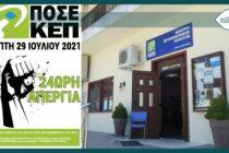 Αιφνιδιαστική απεργία αύριο στα ΚΕΠ – Κλειστά σε όλο το δήμο Ορεστιάδας και στην Αλεξανδρούπολη