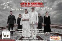 """Η θεατρική παράσταση """"Εγώ η Λένγκω"""" έρχεται στην Αλεξανδρούπολη"""
