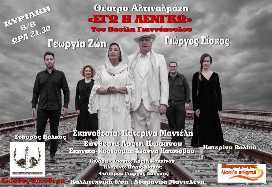 Εγώ η Λένγκω, Αλεξανδρούπολη, αφίσα