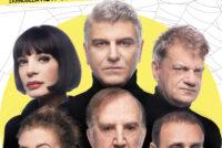"""Η Θεατρική παράσταση """"η Παγίδα"""" έρχεται στην Αλεξανδρούπολη"""