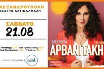 """""""Καλοκαίρι μαζί ξανά"""" με την Ελευθερία Αρβανιτάκη στην Αλεξανδρούπολη"""