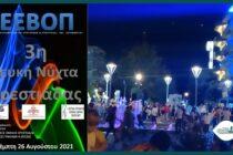 Την Πέμπτη 26 Αυγούστου η 3η Λευκή Νύχτα Ορεστιάδας από την ΕΕΒΟΠ – Το πρόγραμμα