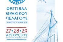 Διοργάνωση 3ου Φεστιβάλ Θρακικού Πελάγους στην Περιφερειακή Ενότητα Ροδόπης