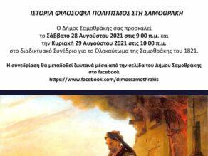 Ολοκαύτωμα Σαμοθράκης, αφίσα
