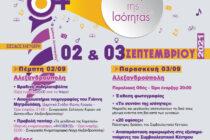 3ο Διήμερο Φεστιβάλ «Ο Φάρος της Ισότητας»