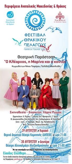 Ο Κλέαρχος, η Μαρίνα και ο κοντός, Χάρης Ρώμας, Αλεξανδρούπολη, αφίσα