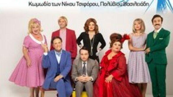 """Η θεατρική παράσταση """"Ο Κλέαρχος, η Μαρίνα και ο κοντός"""" έρχεται στην Αλεξανδρούπολη"""