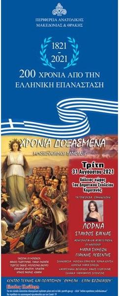 200 χρόνια από την Ελληνική Επανάσταση, Κομοτηνή, μουσικοθεατρική παράσταση