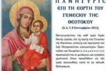 Πρόγραμμα για την γιορτή της Ιεράς Μονής Γενεθλίου Θεοτόκου Δαδιάς