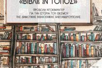 """Προβολή του ντοκιμαντέρ """"Βιβλίων Τόπος"""" στην Αλεξανδρούπολη"""