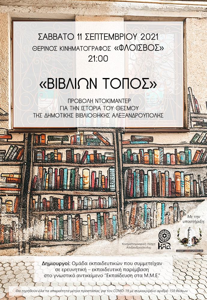 ντοκιμαντέρ, Βιβλίων Τόπος, Αφίσα