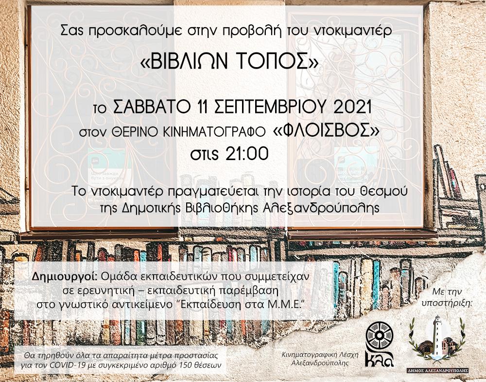 ντοκιμαντέρ, Βιβλίων Τόπος, πρόσκληση