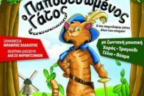"""""""Ο παπουτσωμένος γάτος"""" έρχεται σε Ορεστιάδα και Αλεξανδρούπολη"""